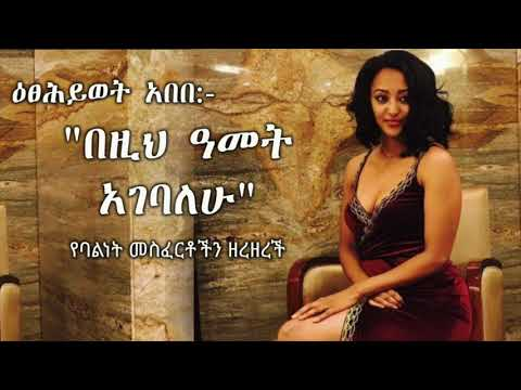 """Etsehiwot Abebe  """"I'll marry this year"""""""