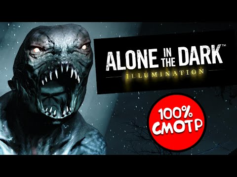 Alone in the Dark: Illumination. 100% ?????.