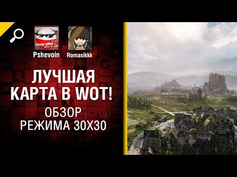 Лучшая карта в WoT! - обзор режима 30x30 - от Pshevoin и Romasikkk [World of Tanks]