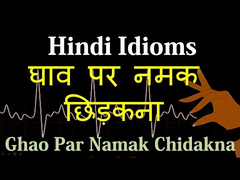 Ghao Par Namak Chidakna (घाव पर नमक छिड़कना)  Hindi  Idioms