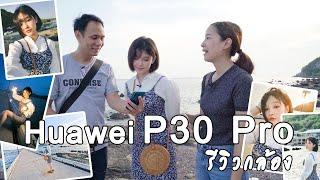 รีวิวกล้องมือถือ Huawei P30 Pro