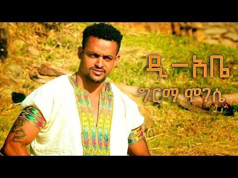 D Abe - Girma Mogese | ግርማ ሞገሴ - New Ethiopian Music 2017 (Official Video)