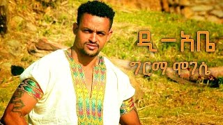 D Abe - Girma Mogese - New Ethiopian Music 2017 (Official Video)