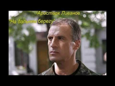Аристарх Ливанов - На дальнем берегу