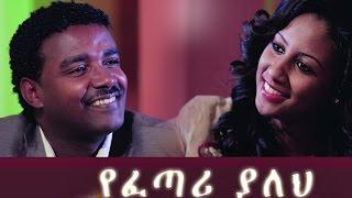 Yefetari Yaleh (Ethiopian Movie)