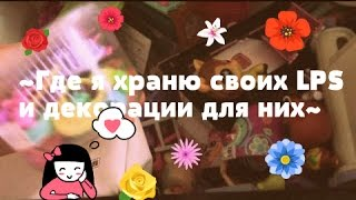 ~Littlest Pet Shop - Где я храню LPS и декорации для них~