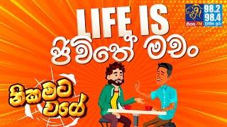 NIKAMATA WAGE | @Siyatha FM 08 07 2020 | LIFE IS