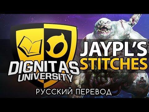 DIG University | Гайд на Стежка от JayPL [HotS Гайд] | Русская озвучка
