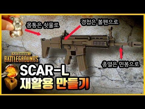 스카!SCAR!!★2가지 기능을 탑재한 배그 레전드 작품#배틀그라운드 #1$ #1000원 #닥파