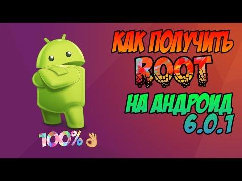 Root Права На Андроид 6 0 1