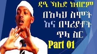 በአላህ ስሞች እና በሃሪያቶች ጥላ ስር   Part 01   BeAllaah Simoc Ina Bahriyatoc Thila Sir ~ Da'i Khalid Kibrom