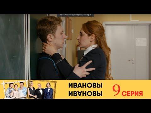 Ивановы Ивановы - 9-я серия