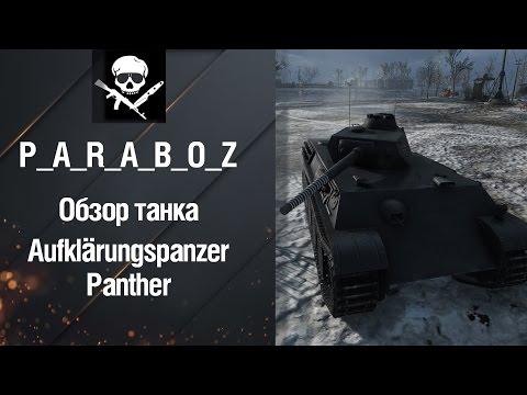 Легкий Танк Aufklärungspanzer Panther - обзор от P_A_R_A_B_O_Z [World of Tanks]