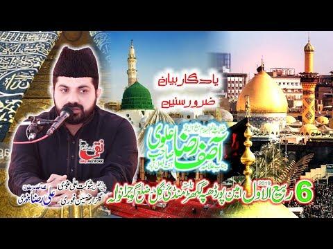 Allama Asif Raza Alvi 6 Rabi Ul Awal 4 November 2019 Yadgar Khtab Majlis (Ameenpur Dhapa Gujranwala)