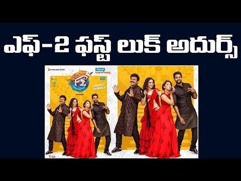 F2 First Look teaser || Victory Venkatesh Tamanna Varun Tej mehreen pirzada