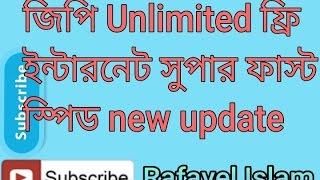 GP free net-গ্রামীনফোন Unlimited ফ্রি ইন্টারনেট Update 2016-2017