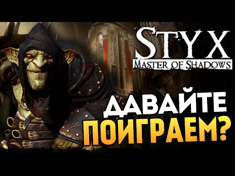 Styx: Master of Shadows - Первый Взгляд