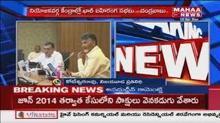 All Ministers Have To Participate On This AP State Bandh: CM Chandrababu Order
