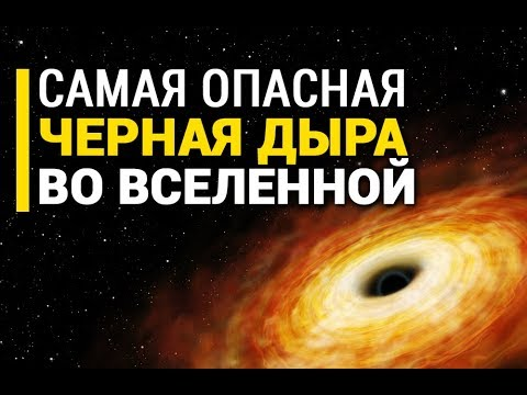 Самая опасная черная дыра во Вселенной