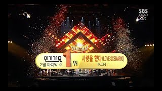 Download lagu iKON - '사랑을 했다 (LOVE SCENARIO)' 0225 SBS Inkigayo : NO.1 OF THE WEEK gratis