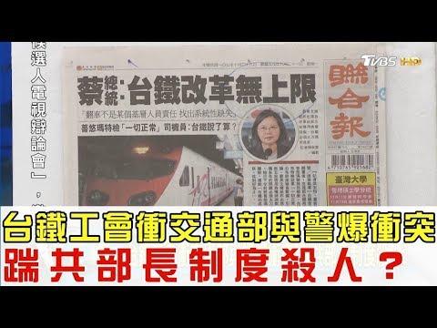 台灣-少康戰情室-20181029 1/2 台鐵工會衝交通部與警察爆衝突!踹共部長制度殺人?