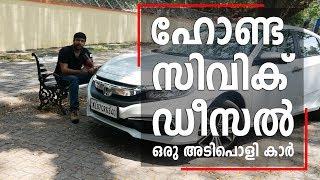 ഹോണ്ട സിവിക് ഡീസൽ, ഒരു അടിപൊളി കാർ Honda Civic Diesel Test Drive Review | Vandipranthan