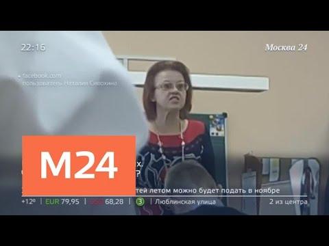 Школьник выложил в Сеть видео скандала на уроке музыки - Москва 24
