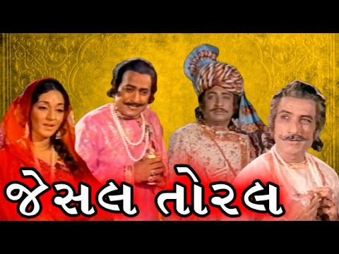 Jesal Toral | 1971 | Full Gujarati Movie | Upendra Trivedi, Ramesh Mehta, Arvind Trivedi video