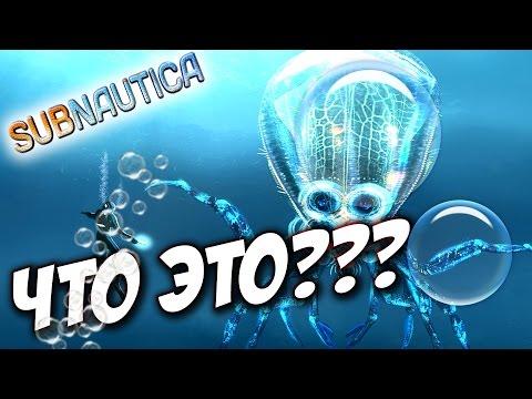 ЭТО ЧТО ЕЩЕ ТАКОЕ? - Subnautica