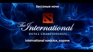 Dota 2 TI4 GooD Game - DK vs EG MuShi Escape!!!! 1 Раунд