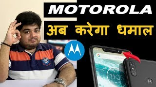 Motorola One Power आ रहा है Tiger - अब करेगा धमाल  - Motorola is Back