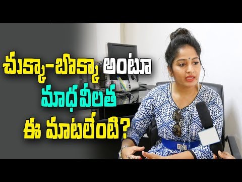 Madhavilatha about Titli Cylone Victims  | ABN Telugu