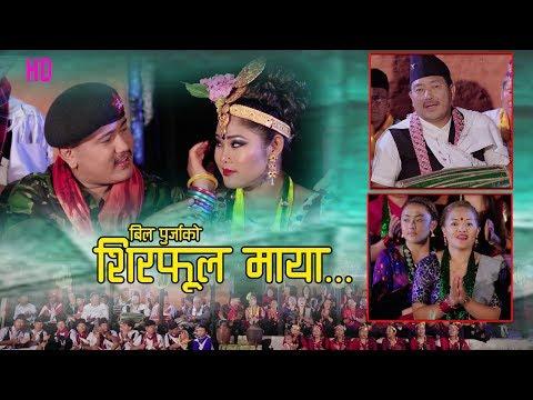 New nepali Lok Geet SIRFULA MAYA FINAL song 20752018  Bill purja ,  Gita Paija Tara Shress
