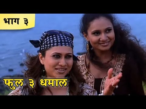 Full 3 Dhamaal - Part 310 - Comedy Marathi Movie - Priya Berde...