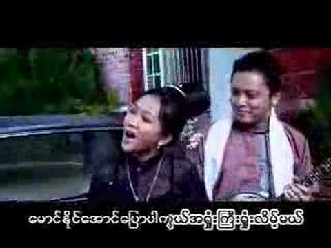 Apyine Asine Phuu Sar wine Su Khine Thein, Poe Thi Ri video