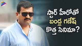 Bandla Ganesh Re-Entry Confirmed? | Mahesh Babu | Anil Ravipudi | #Mahesh26 | Latest Telugu Movies