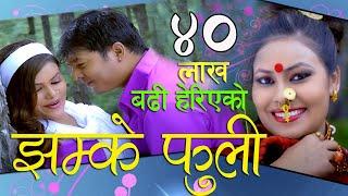 Superhit Nepali Song ' झम्के फुली ' by Sunita Dulal, Dhruba Raj Khadka & Ghamesh Dulal