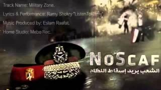 يسقط يسقط حكم العسكر   إسمع رامى أغنية منطقة عسكرية