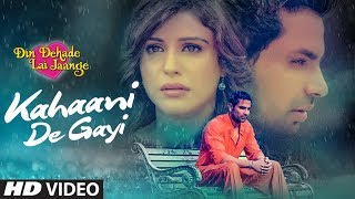 Kahaani De Gayi (Full Song) Din Dahade Lai Jaange | Latest Punjabi Movie Song 2018