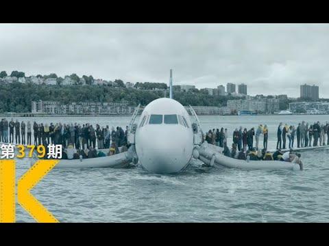 【看电影了没】空难过后,拯救所有人的机长是英雄还是骗子?