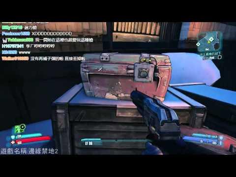 【魯蛋】PC - 邊緣禁地2 第一回 (part4)