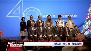 吳三連獎行入40年 賴清德:打造文化台灣-(公視台語新聞-2017-11-15)