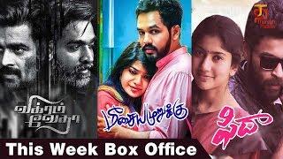 This Week Box Office   Vikram Vedha   Meesaya Murukku   Fidaa   Dunkrik   Thamizh Padam