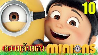 10 สุดยอด ความลับบ้าๆของ มินเนี่ยนนนน Minions