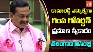 Gampa Govardhan Takes Oath As MLA In Telangana Assembly | Kamareddy MLA | CM KCR