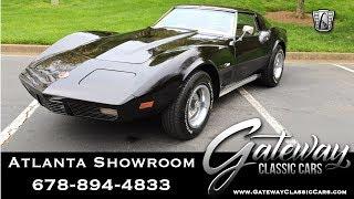 1974 Chevrolet Corvette - GAteway Classic Cars of Atlanta #1094