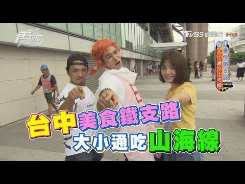 台綜-食尚玩家-20180924-【台中】老中青夢多.楊子儀.Dora坐火車!玩樂通吃山海線