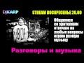 В эфире Dj Karp Разговоры и музыка mp3
