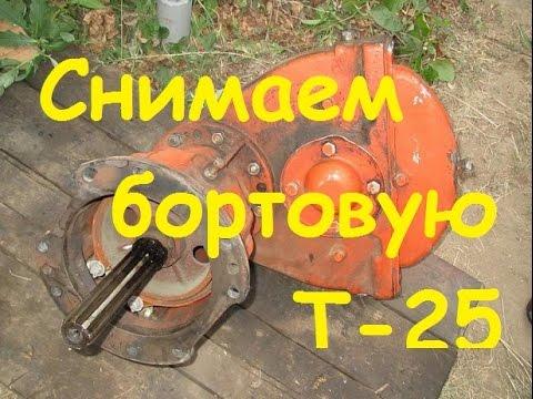 Снимаем бортовую трактора Т25  - замена сальников/We remove the onboard T25