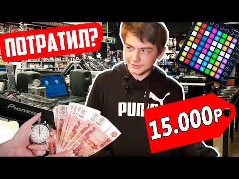 ЧТО КУПИТ ШКОЛЬНИК БИТМЕЙКЕР НА 15000 РУБЛЕЙ ?